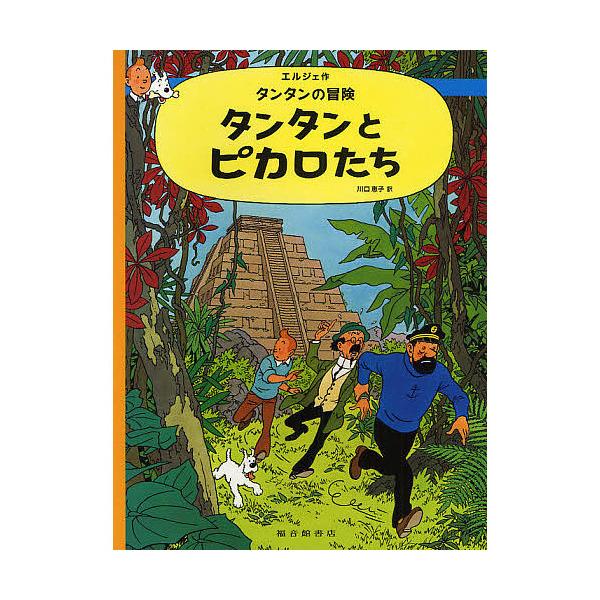 タンタンとピカロたち ペーパーバック版/エルジェ/川口恵子