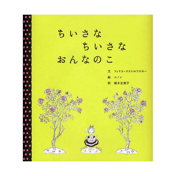 ちいさなちいさなおんなのこ/フィリス・クラシロフスキー/ニノン/福本友美子/子供/絵本
