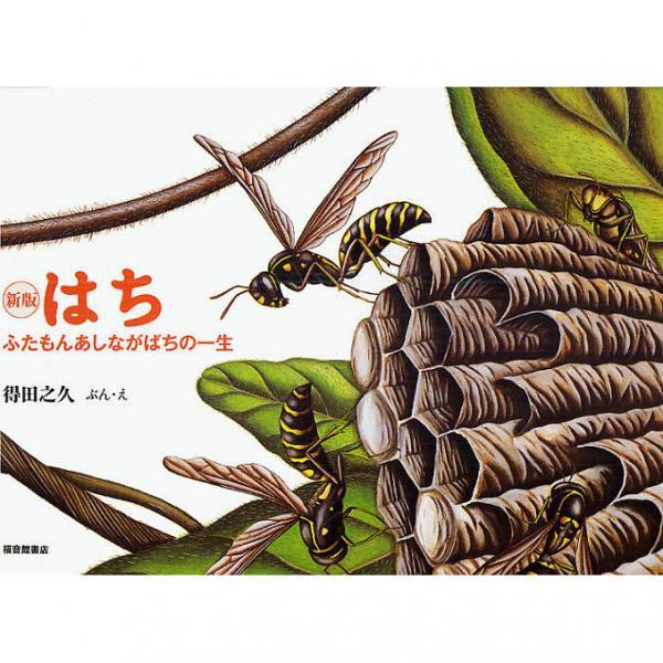はち ふたもんあしながばちの一生/得田之久/子供/絵本