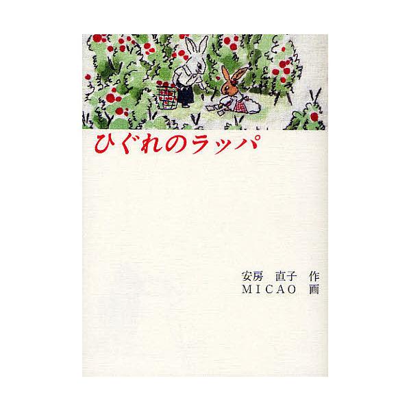 ひぐれのラッパ/安房直子/MICAO