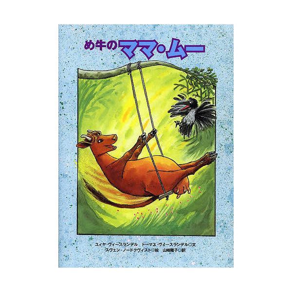 め牛のママ・ムー/ユィヤ・ヴィースランデル/トーマス・ヴィースランデル/スヴェン・ノードクヴィスト/子供/絵本