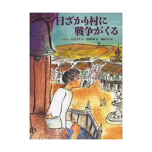 日ざかり村に戦争がくる/フアン・ファリアス/宇野和美/堀越千秋