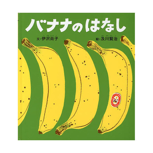 バナナのはなし/伊沢尚子/及川賢治