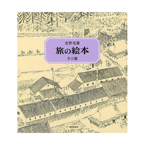 旅の絵本 8巻セット/安野光雅/子供/絵本