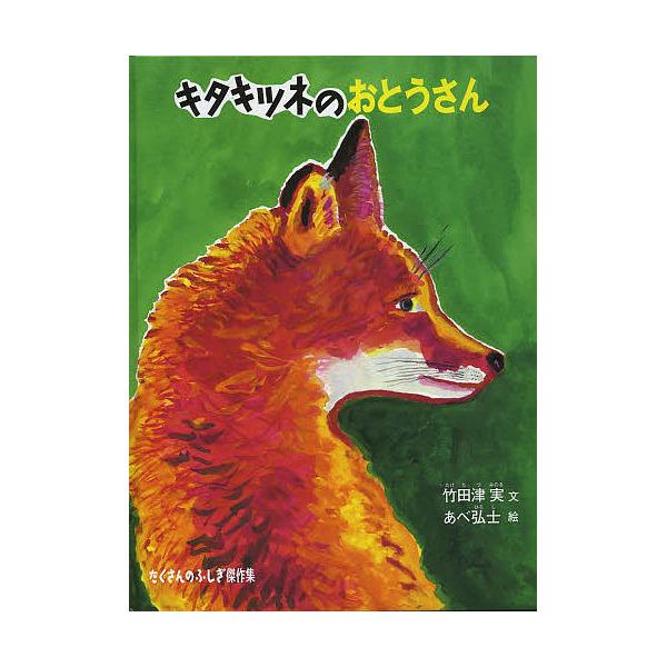キタキツネのおとうさん/竹田津実/あべ弘士