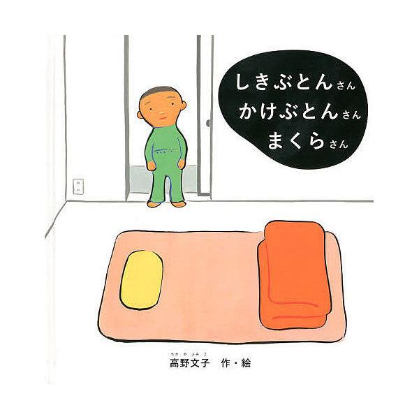 しきぶとんさんかけぶとんさんまくらさん/高野文子