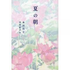 夏の朝/本田昌子/木村彩子