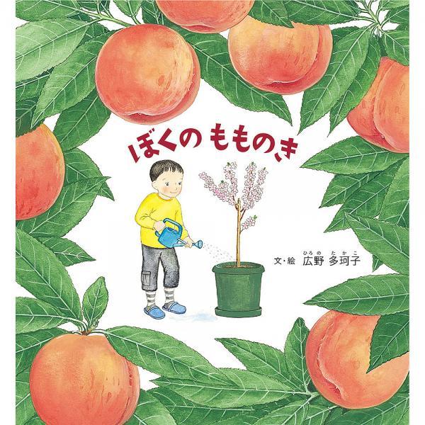 ぼくのもものき/広野多珂子/子供/絵本