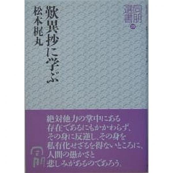 歎異抄に学ぶ/松本梶丸