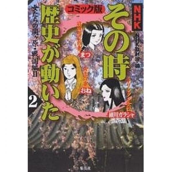 NHKその時歴史が動いた コミック版 2/NHKその時歴史が動いた取材班/帯ひろ志
