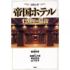 コミック帝国ホテル120年の最高/横溝邦彦/加藤礼次朗/根本哲也