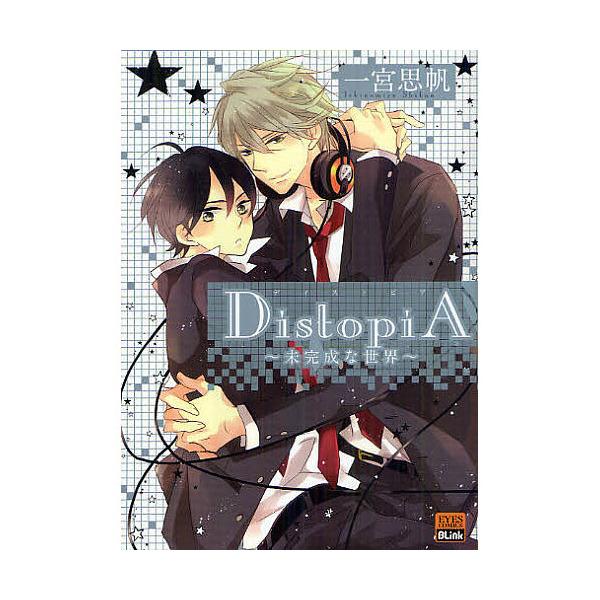 DistopiA~未完成な世界~/一宮思帆
