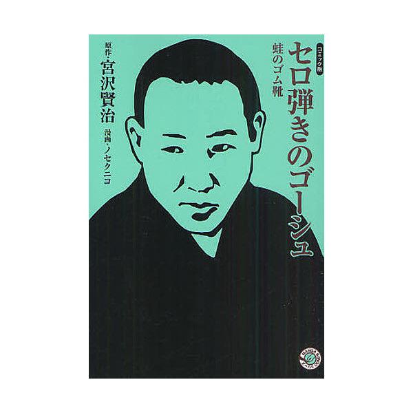 セロ弾きのゴーシュ・蛙のゴム靴 コミック版/宮沢賢治/ノセクニコ