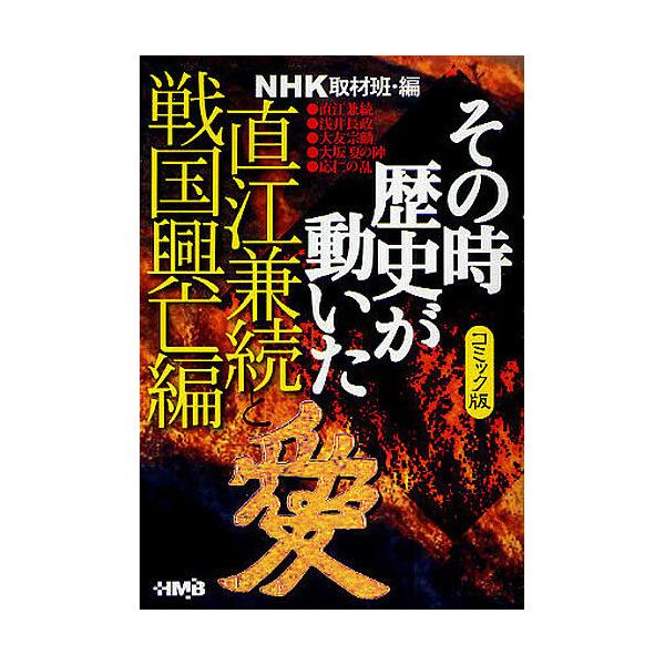 LOHACO - NHKその時歴史が動いた...