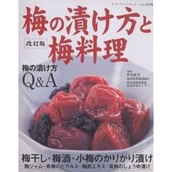 梅の漬け方と梅料理 改訂版