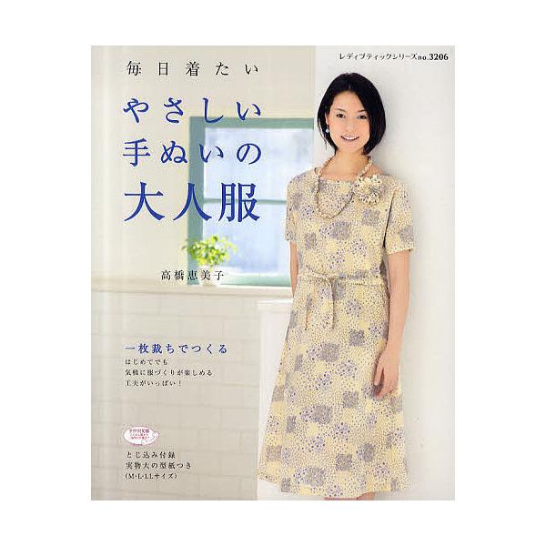 毎日着たいやさしい手ぬいの大人服 1枚裁ちでつくる/高橋恵美子