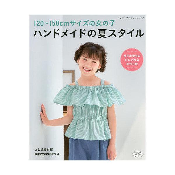 120~150cmサイズの女の子ハンドメイドの夏スタイル 女子小学生のおしゃれな手作り服