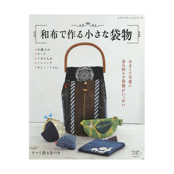 和布で作る小さな袋物 ・小銭入れ・ポーチ・メガネ入れ・ミニバッグ・ポシェットetc.