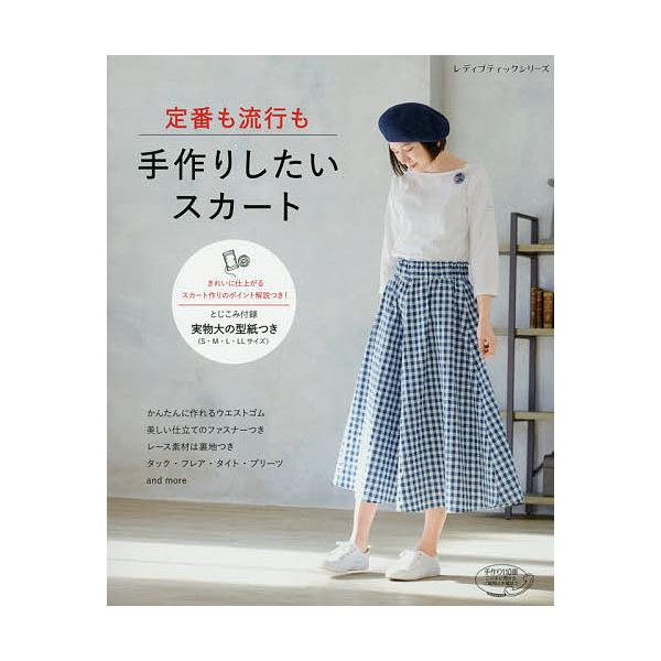 定番も流行も手作りしたいスカート