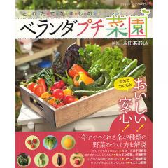 ベランダプチ菜園 とれたてを楽しむ!/永田あおい