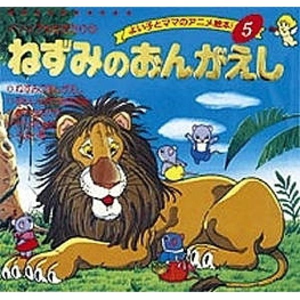 ねずみのおんがえし/イソップ/平田昭吾/子供/絵本