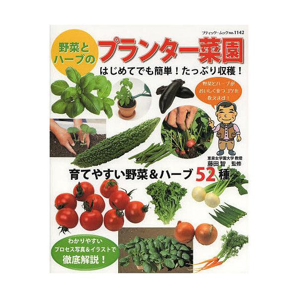 野菜とハーブのプランター菜園 はじめてでも簡単!たっぷり収穫!/藤田智