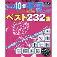 コード10個でギター弾き語りアレンジベスト232曲 ギターコード10個で232曲弾ける!