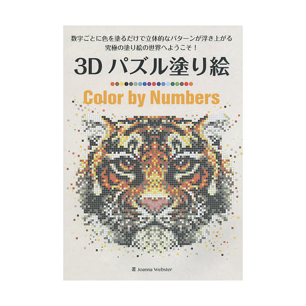 lohaco 3dパズル塗り絵color by numbers 数字ごとに色を塗るだけで