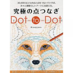 究極の点つなぎDot‐to‐Dot 30,000以上もの点と点をつないでいけば、次々と素晴らしいアートに出逢える。/GarethMoore
