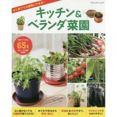 キッチン&ベランダ菜園 はじめてでも簡単にできる!