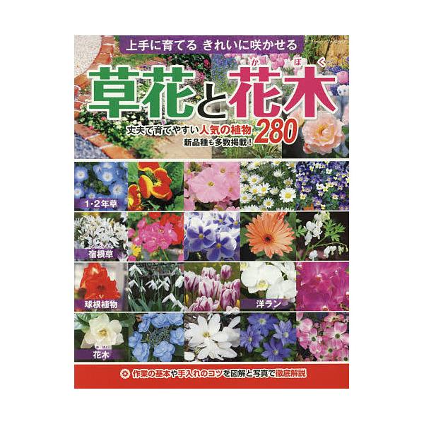 草花と花木 上手に育てるきれいに咲かせる 作業の基本や手入れのコツを図解と写真で徹底解説