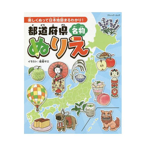 楽しくぬって日本地図まるわかり!都道府県名物ぬりえ/佐伯サエ