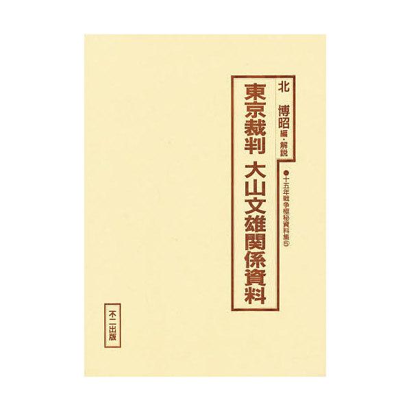 十五年戦争極秘資料集 5/北博昭