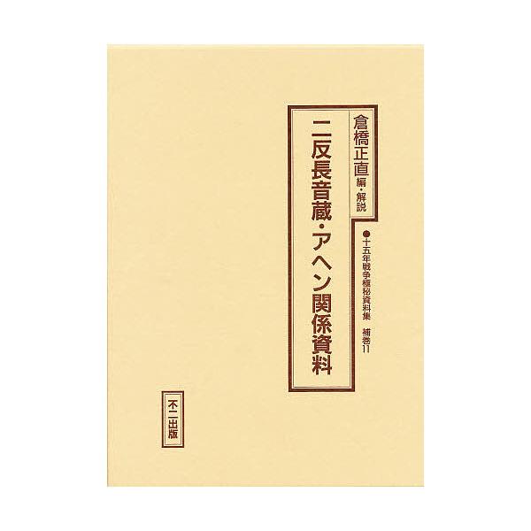 十五年戦争極秘資料集 補巻11 復刻/倉橋正直