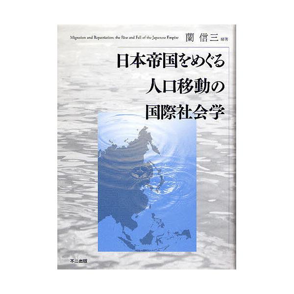日本帝国をめぐる人口移動の国際社会学/蘭信三/蘭信三