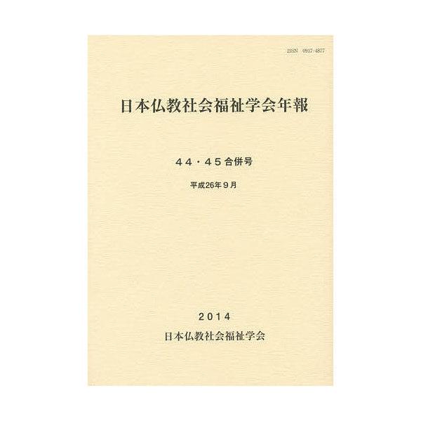日本仏教社会福祉学会年報 44・45合併号/日本仏教社会福祉学会