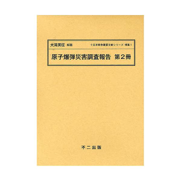 十五年戦争重要文献シリーズ 補集1〔第2冊〕 復刻