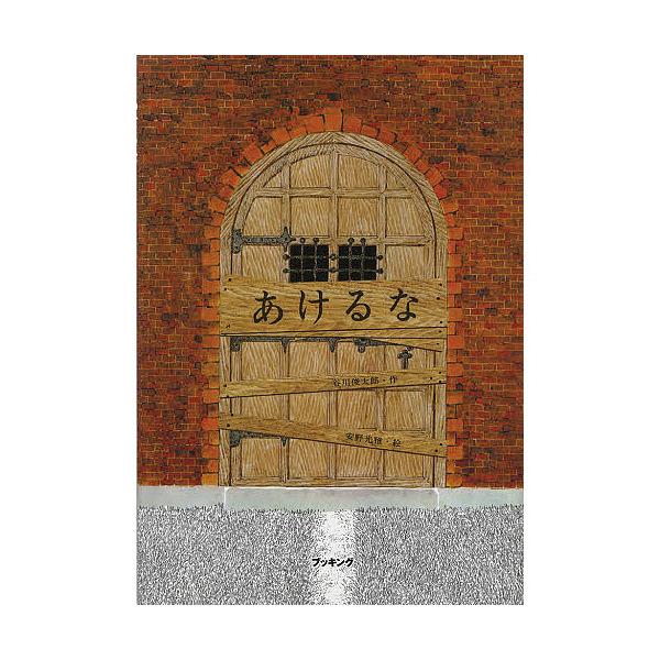 あけるな/谷川俊太郎/安野光雅/子供/絵本