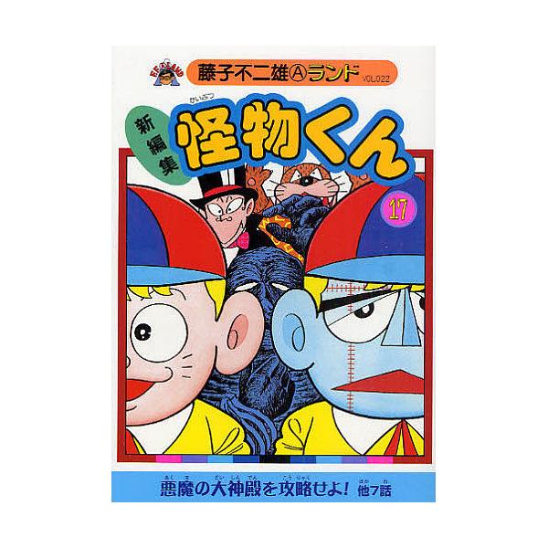 怪物くん 新編集 17/藤子不二雄A