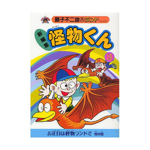 怪物くん 新編集 19/藤子不二雄A