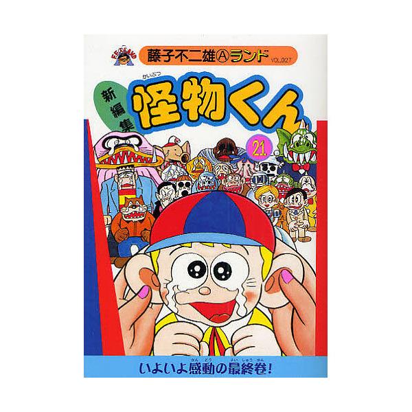 怪物くん 新編集 21/藤子不二雄A