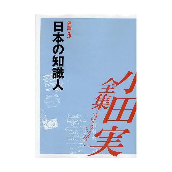 小田実全集 評論第3巻/小田実