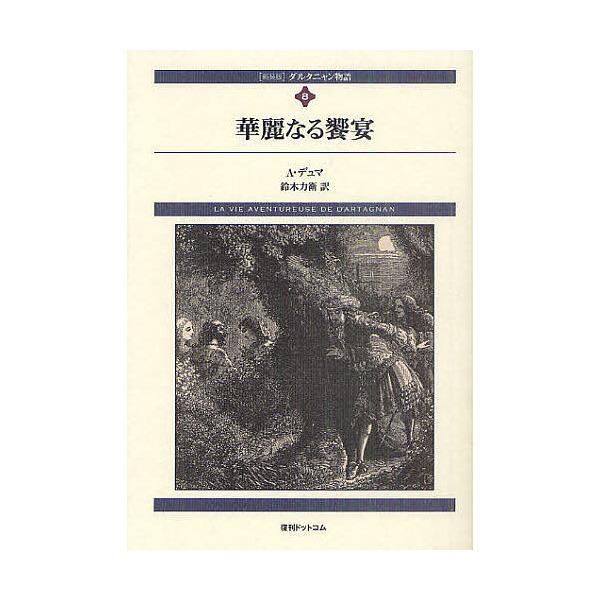 ダルタニャン物語 8 新装版/A.デュマ/鈴木力衛