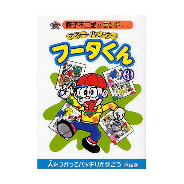 マネー・ハンターフータくん 3/藤子不二雄A