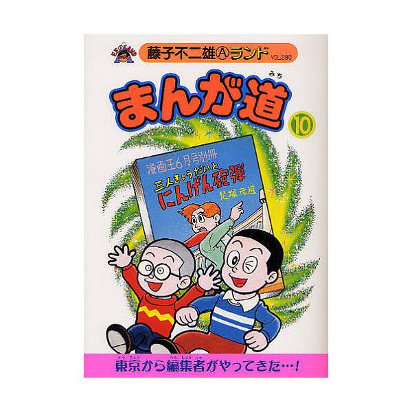 まんが道 10/藤子不二雄A