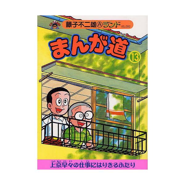 まんが道 13/藤子不二雄A
