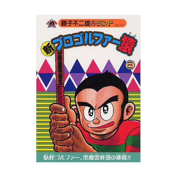 新プロゴルファー猿 8/藤子不二雄A