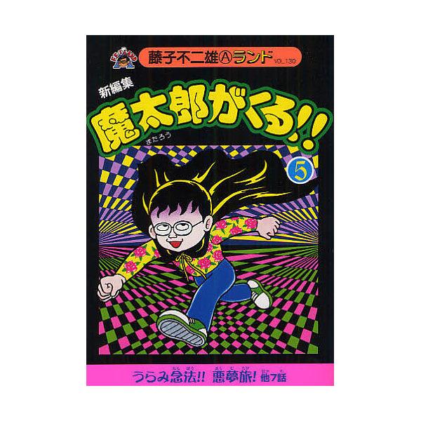 魔太郎がくる!! 新編集 5/藤子不二雄A