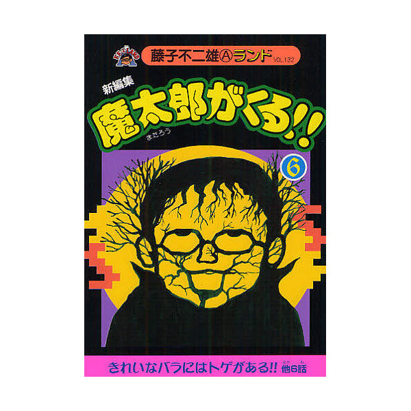魔太郎がくる!! 新編集 6/藤子不二雄A