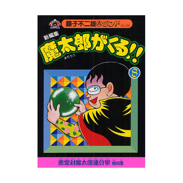 魔太郎がくる!! 新編集 8/藤子不二雄A